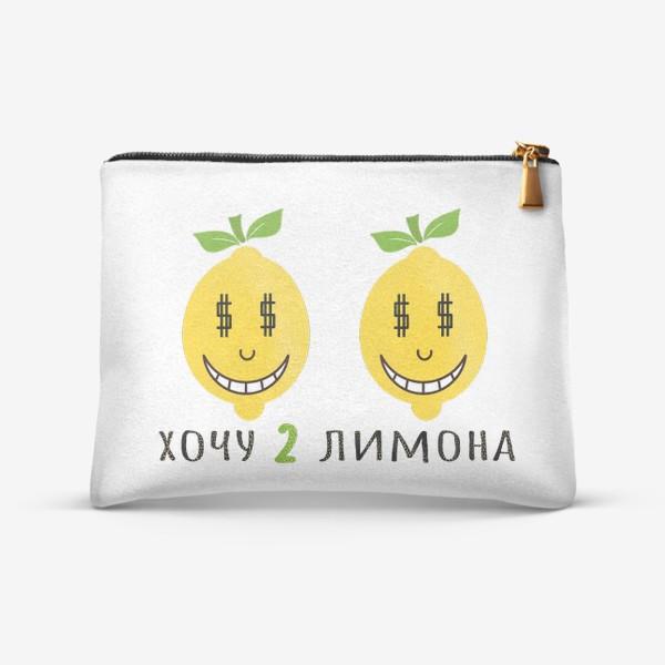 Косметичка «хочу 2 лимона»