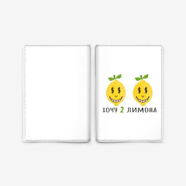 Обложка для паспорта «хочу 2 лимона»