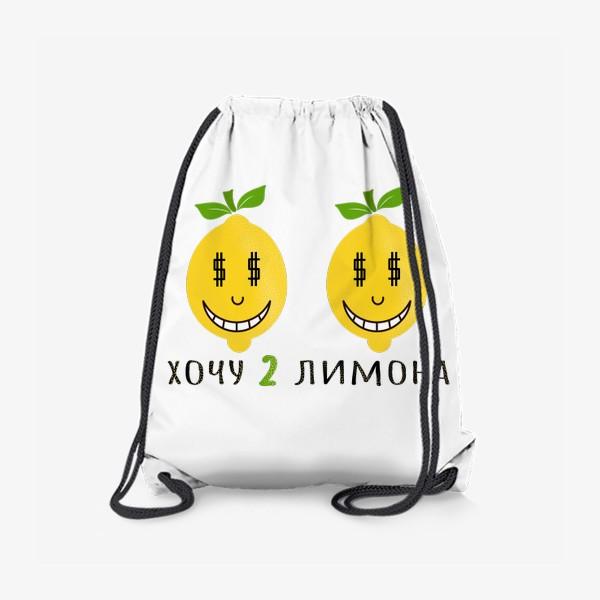 Рюкзак «хочу 2 лимона»