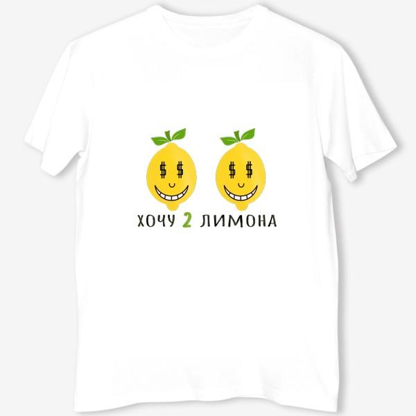 Футболка «хочу 2 лимона»