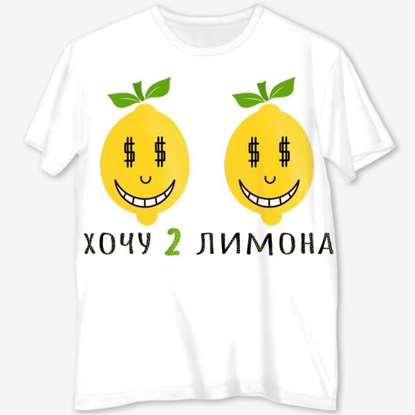 Футболка с полной запечаткой «хочу 2 лимона»