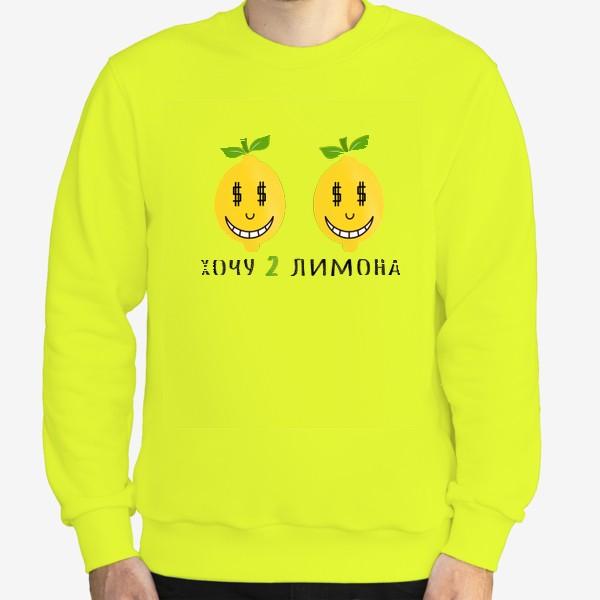 Свитшот «хочу 2 лимона»