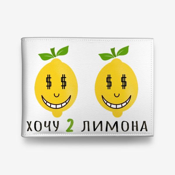 Кошелек «хочу 2 лимона»