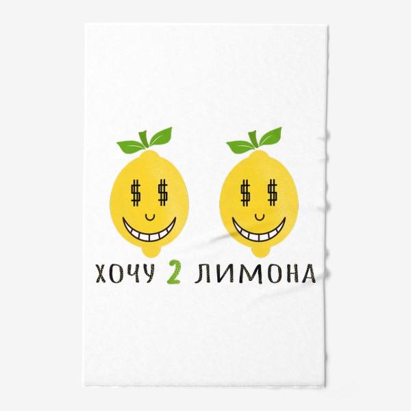 Полотенце «хочу 2 лимона»