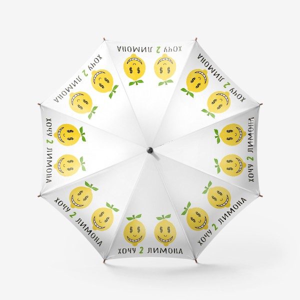 Зонт «хочу 2 лимона»