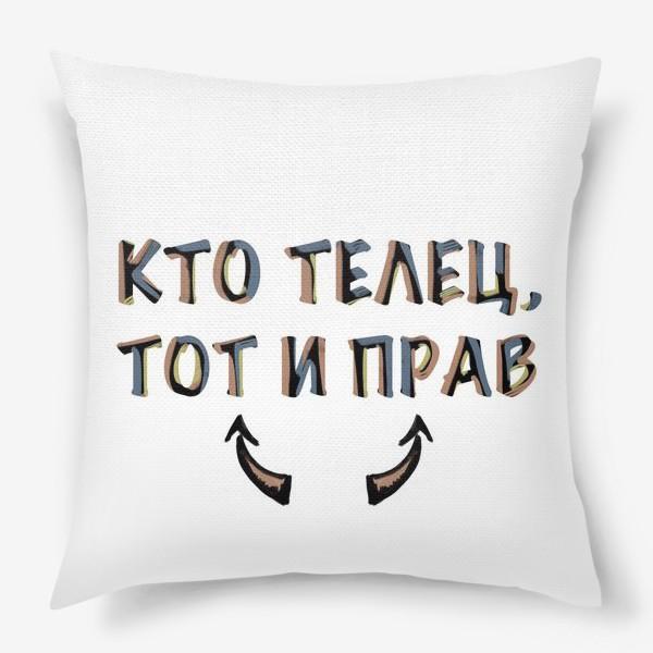 Подушка «Кто телец, тот и прав»