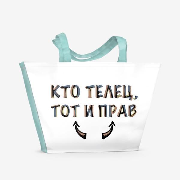 Пляжная сумка «Кто телец, тот и прав»