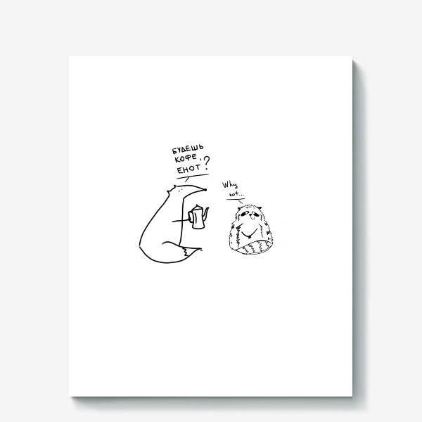 Холст «Будешь кофе, енот? Why not. Английский юмор »
