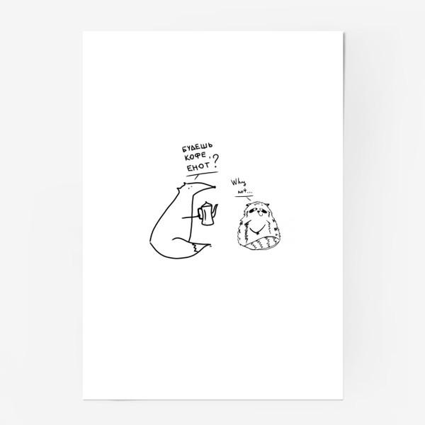 Постер «Будешь кофе, енот? Why not. Английский юмор »