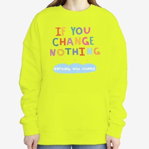 Свитшот «Если ты ничего не изменишь, ничего не изменится! / надпись для перемен»