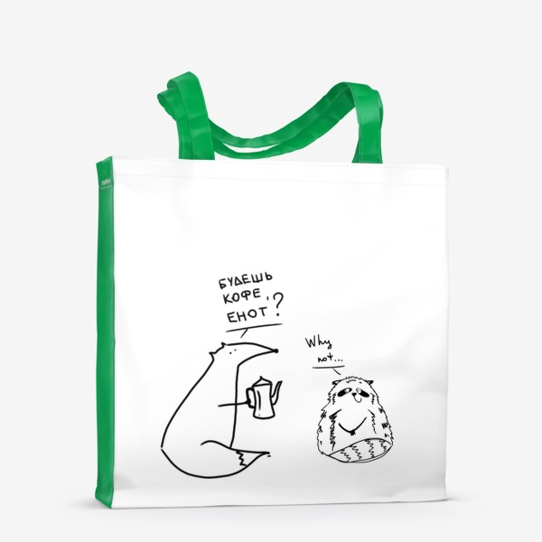Сумка-шоппер «Будешь кофе, енот? Why not. Английский юмор »