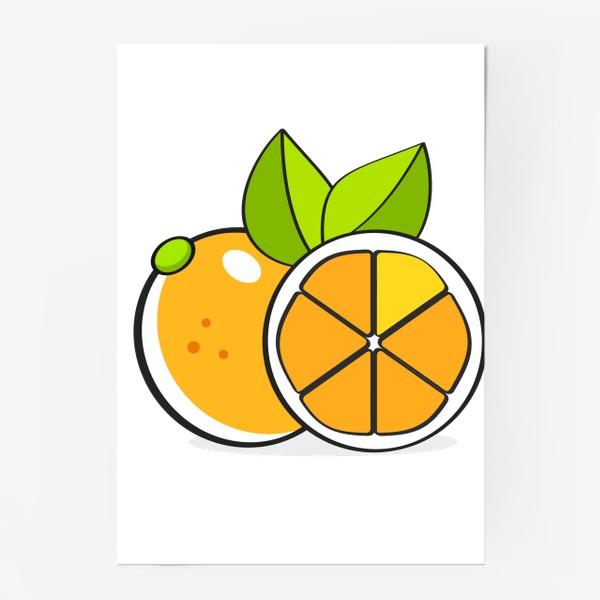 Постер «Апельсин»