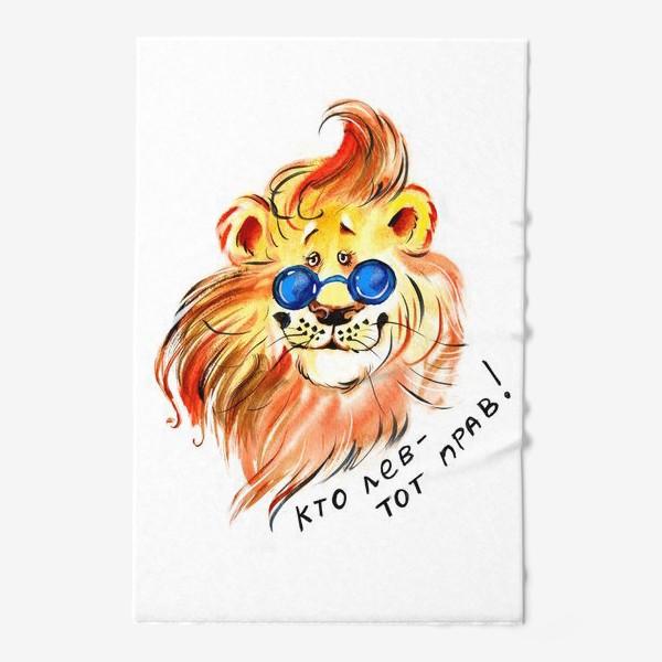Полотенце «Кто лев-тот прав!»
