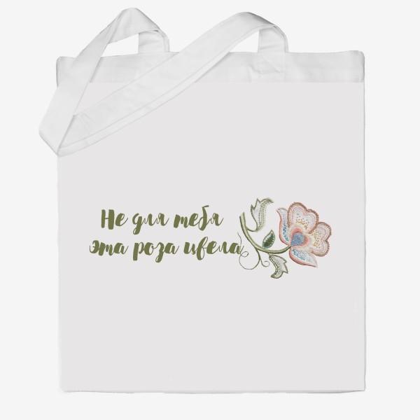 Сумка хб «Не для тебя эта роза цвела. Подарок  подруге»