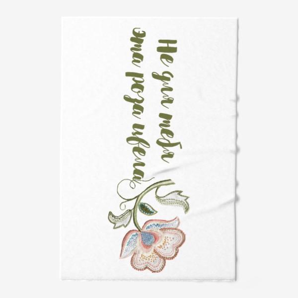Полотенце «Не для тебя эта роза цвела. Подарок  подруге»