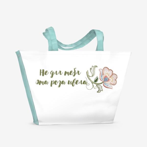 Пляжная сумка «Не для тебя эта роза цвела. Подарок  подруге»