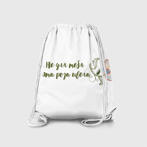 Рюкзак «Не для тебя эта роза цвела. Подарок  подруге»