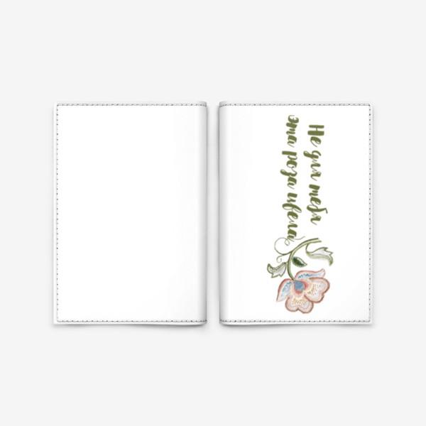 Обложка для паспорта «Не для тебя эта роза цвела. Подарок  подруге»