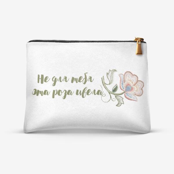 Косметичка «Не для тебя эта роза цвела. Подарок  подруге»