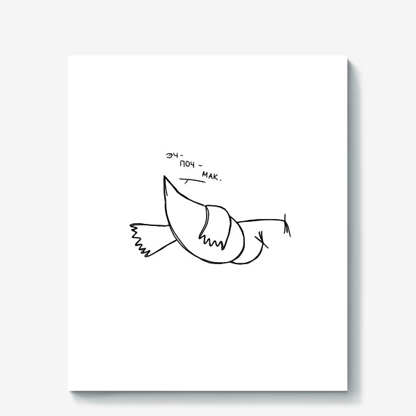 Холст «Эч-поч-мак. Птица хочет еды »