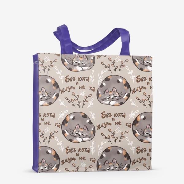 Сумка-шоппер «Без кота и жизнь не та. Паттерн»