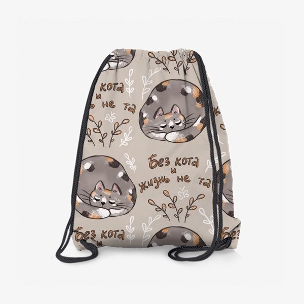 Рюкзак «Без кота и жизнь не та. Паттерн»