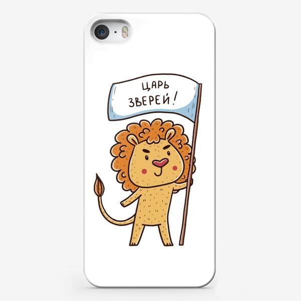 Чехол iPhone «Милый лев. Царь зверей. Подарок льву»