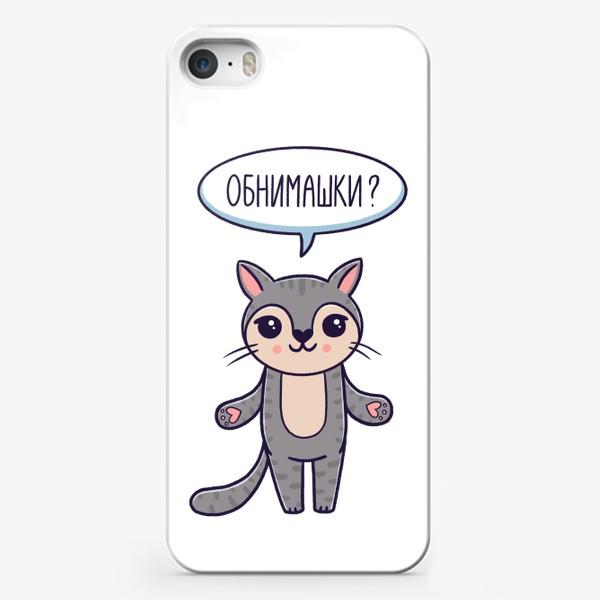 Чехол iPhone «Милый серый котик. Обнимашки. Добро»