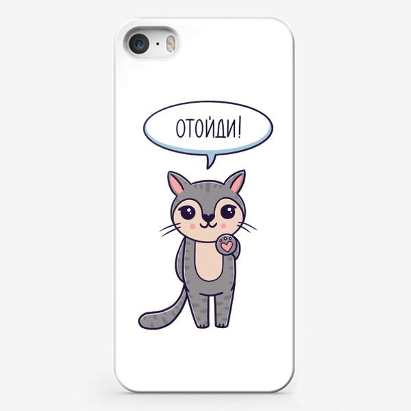 Чехол iPhone «Милый серый котик. Отойди. Дистанция»