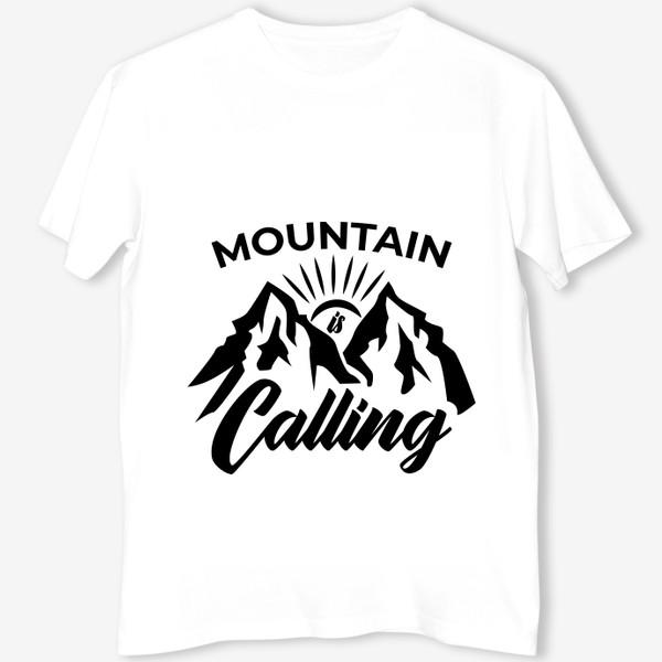 Футболка «Горы зовут. Mountain is calling»