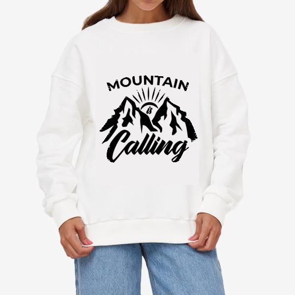 Свитшот «Горы зовут. Mountain is calling»