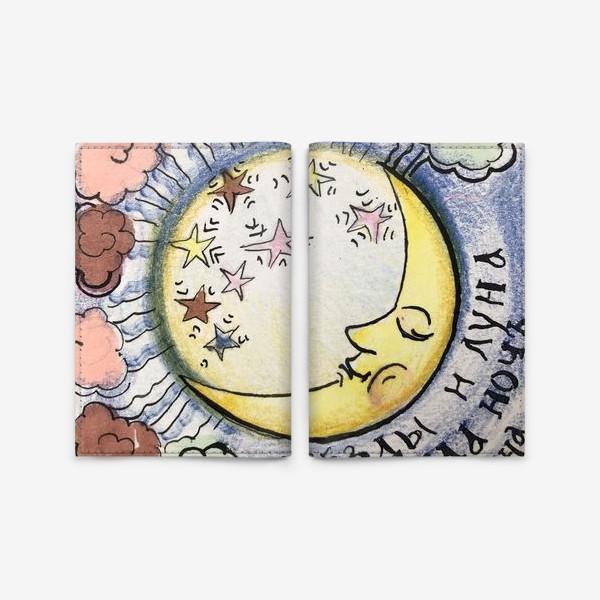 Обложка для паспорта «Звёзды и луна, когда ночь темна. Русский лубок.»