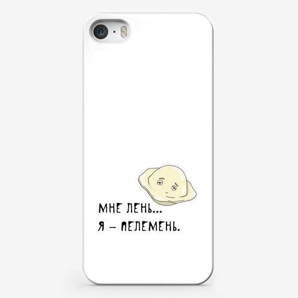 Чехол iPhone «мне лень, я-пелемень»