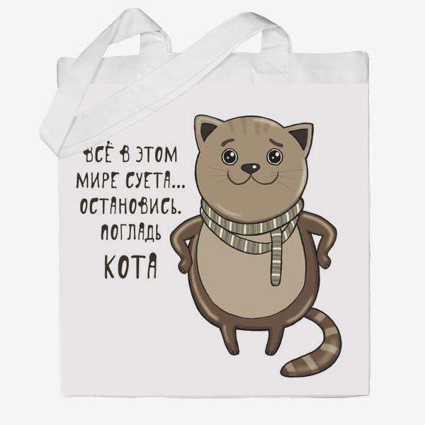 Сумка хб «Погладь кота!»