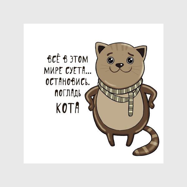 Шторы «Погладь кота!»