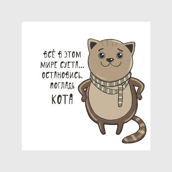 Скатерть «Погладь кота!»