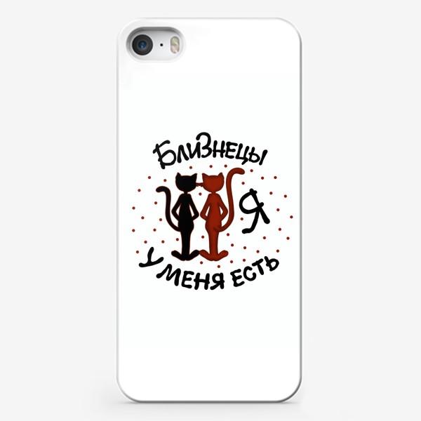 Чехол iPhone «У меня есть Я. Для знака зодиака БЛИЗНЕЦЫ.»