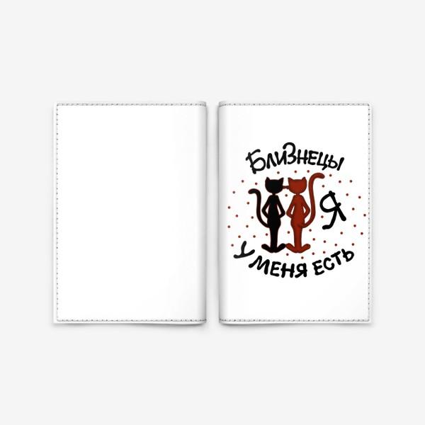 Обложка для паспорта «Близнецы: у меня есть Я.»