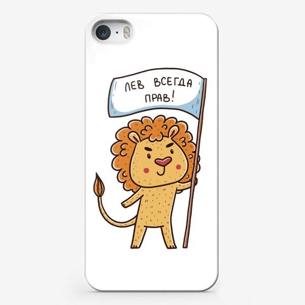 Чехол iPhone «Милый лев. Подарок льву. Лев всегда прав»
