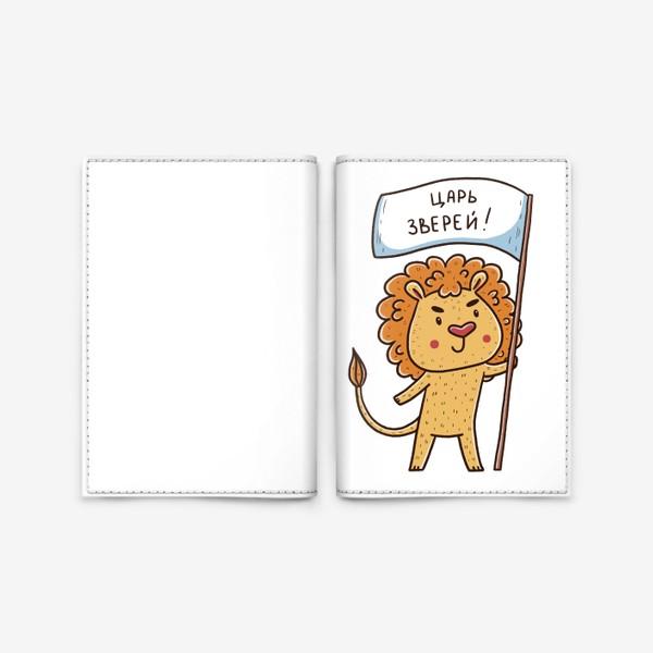 Обложка для паспорта «Милый лев. Царь зверей. Подарок льву»