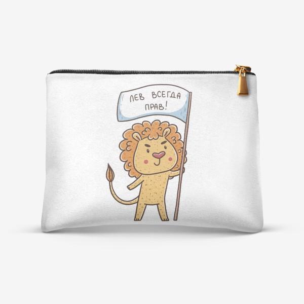 Косметичка «Милый лев. Подарок льву. Лев всегда прав»
