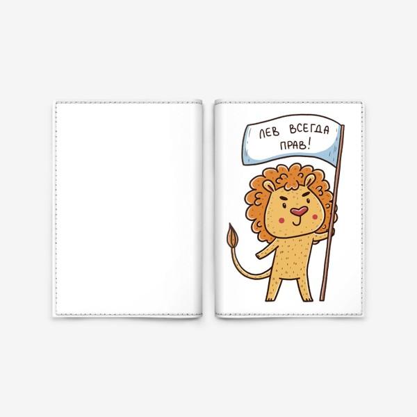 Обложка для паспорта «Милый лев. Подарок льву. Лев всегда прав»