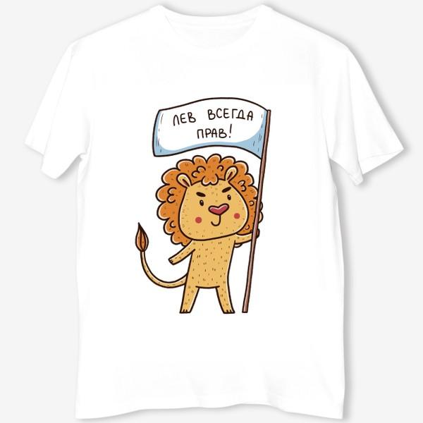 Футболка «Милый лев. Подарок льву. Лев всегда прав»