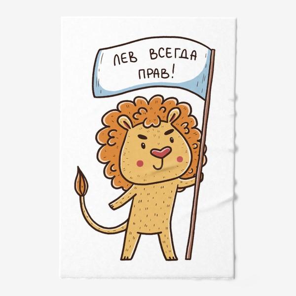 Полотенце «Милый лев. Подарок льву. Лев всегда прав»