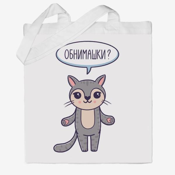 Сумка хб «Милый серый котик. Обнимашки. Добро»