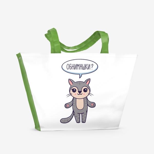 Пляжная сумка «Милый серый котик. Обнимашки. Добро»