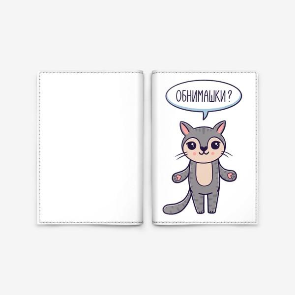 Обложка для паспорта «Милый серый котик. Обнимашки. Добро»