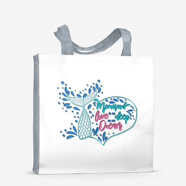 Сумка-шоппер «Русалка коллекция. Любовь русалки глубока как океан»