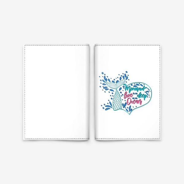 Обложка для паспорта «Русалка коллекция. Любовь русалки глубока как океан»