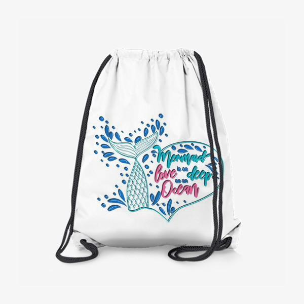 Рюкзак «Русалка коллекция. Любовь русалки глубока как океан»